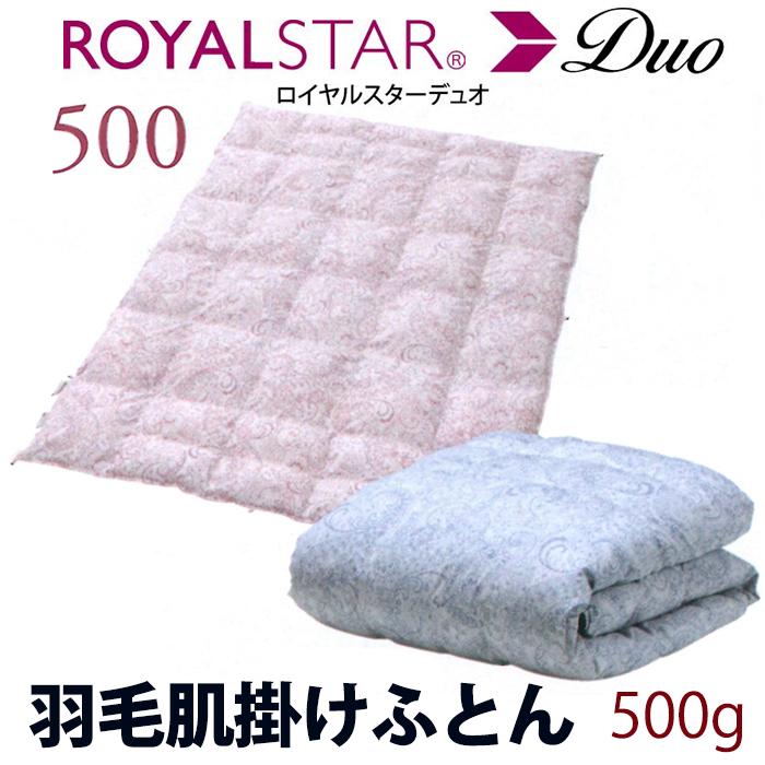 ROYAL STAR Duo ゴア(R) 羽毛ふとん ロイヤルスター(R) 羽毛肌掛けふとん 500g SLサイズ