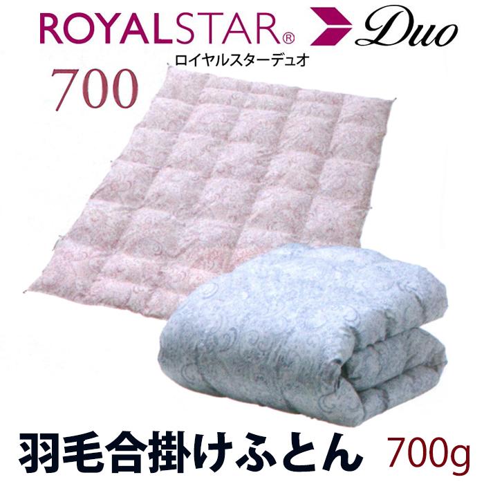 ROYAL STAR Duo ゴア(R) 羽毛ふとん ロイヤルスター(R) 羽毛合掛けふとん 700g SLサイズ