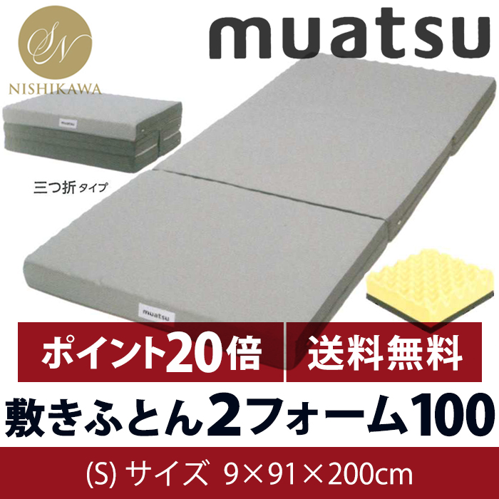 muatsu 点で支えるムアツ敷きふとん 寝ごこち、通気性にこだわった2フォーム構造100ニュートン Sサイズ