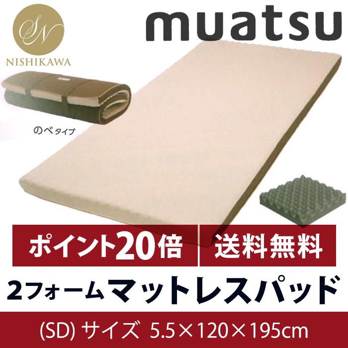 muatsu 点で支えるムアツマットレスパッド 寝ごこち、通気性にこだわった2フォーム構造 SDサイズ