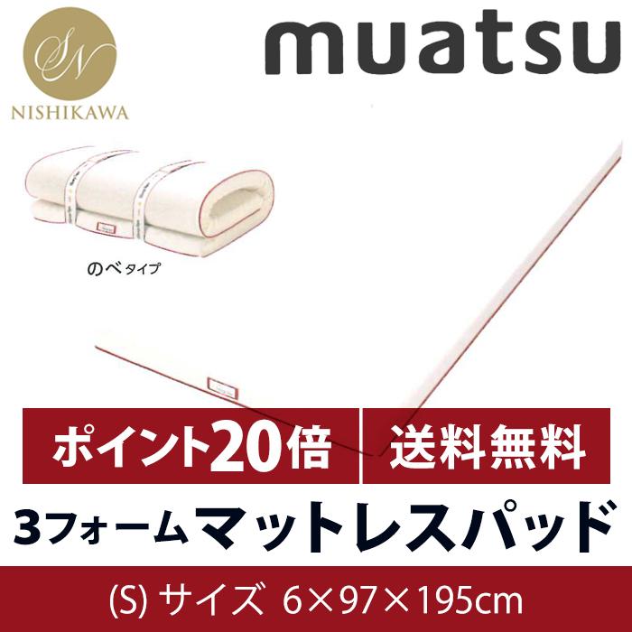 muatsu 点で支えるムアツマットレスパッド 身体をきめ細かく支える、新開発「凹凸3フォーム構造」Sサイズ