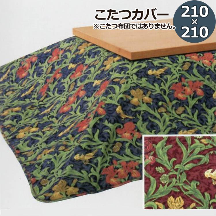 こたつカバー 正方形 210×210cm インテリア ロマンス小杉 日本製 ウィリアム・モリス アイリス柄