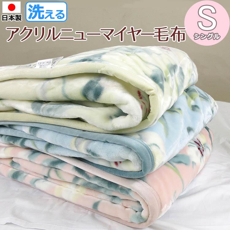 日本製 毛布 ロマンス小杉 Seora セオラ アクリルニューマイヤー毛布 シングル 140×200cm 洗える 丸洗い ウォッシャブル 送料無料 p10