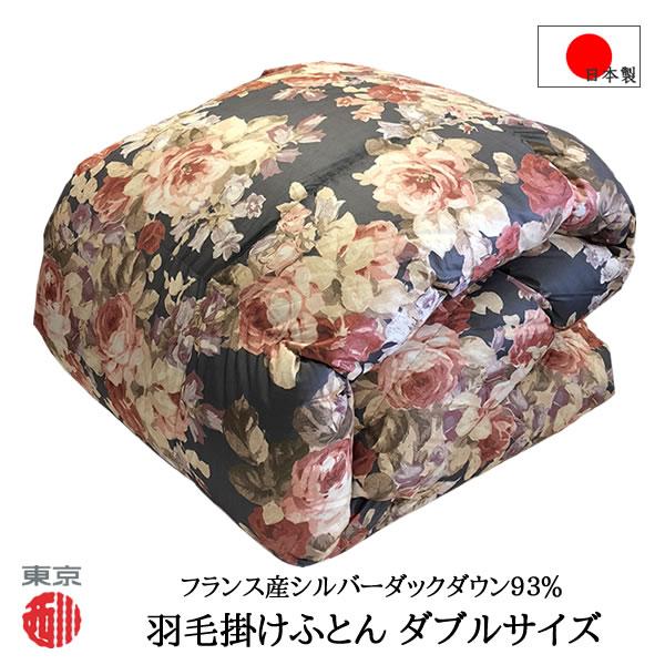 東京西川 羽毛布団 ゴールデンナイト (ダブル)K8053DL 日本製 【smtb-F】  05P03Dec16