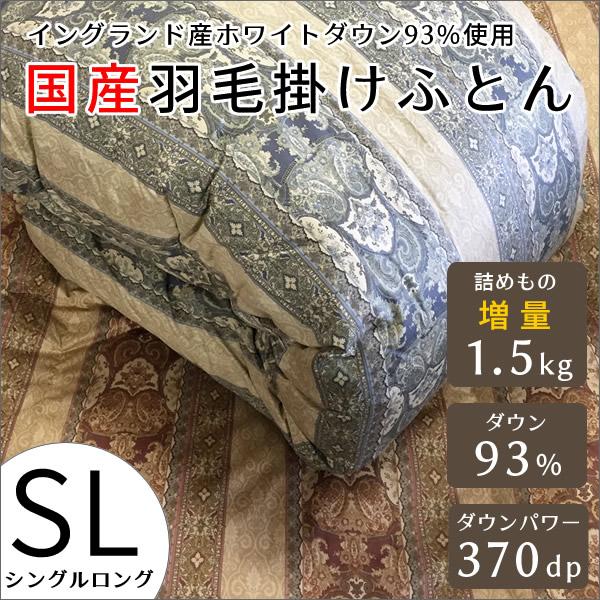 【送料無料】サンモト 羽毛布団 マルセル(シングル)増量タイプ1.5kg 日本製 【smtb-F】【あす楽対応】【HLS_DU】 05P03Dec16