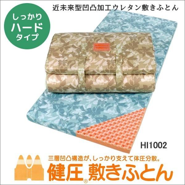 東京西川 健圧敷きふとん ハードタイプ(シングル)80mm 120ニュートン HI1002  【smtb-F】 05P03Dec16