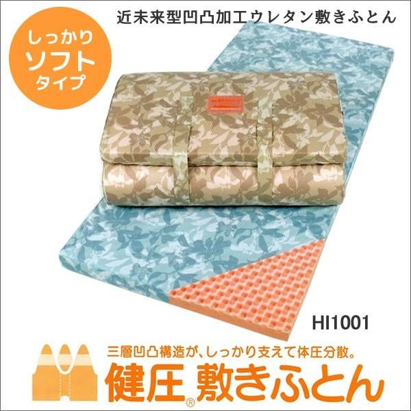 東京西川 健圧敷きふとん ソフトタイプ(シングル)80mm 100ニュートン HI1001  【smtb-F】 05P03Dec16