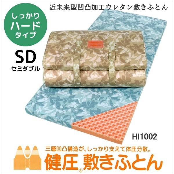 東京西川 健圧敷きふとん ハードタイプ(セミダブル)80mm 120ニュートン HI1002  【smtb-F】 05P03Dec16