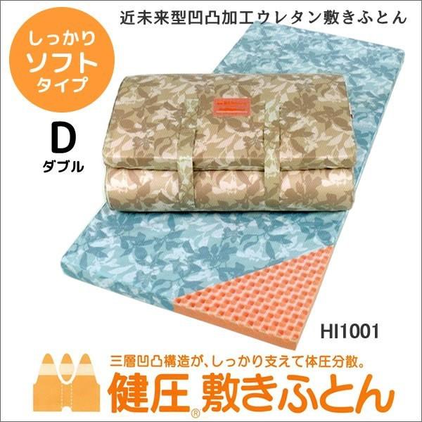 東京西川 健圧敷きふとん ソフトタイプ(ダブル)80mm 100ニュートン HI1001  【smtb-F】 05P03Dec16