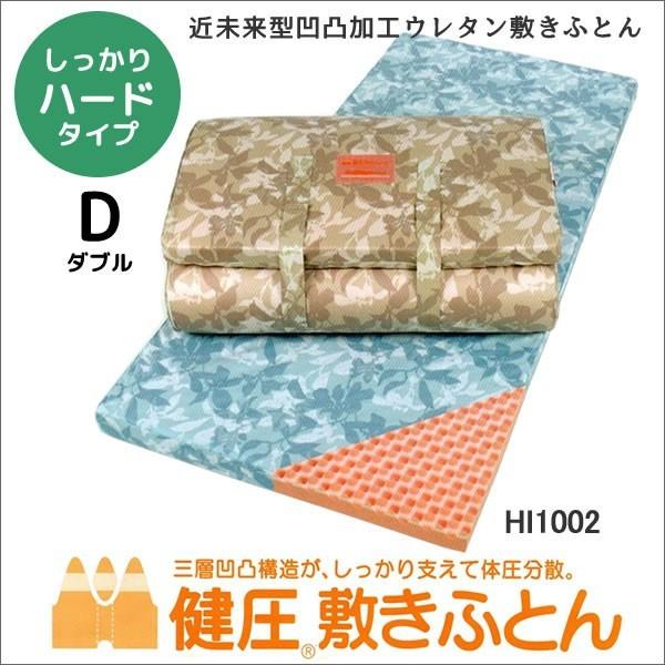 東京西川 健圧敷きふとん ハードタイプ(ダブル)80mm 120ニュートン HI1002  【smtb-F】 05P03Dec16