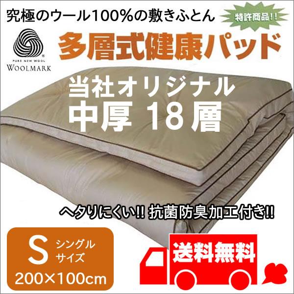 【送料無料】多層式健康パッド ウール15層 中厚18層 敷き布団 (200cm/シングル)【smtb-F】 05P03Dec16