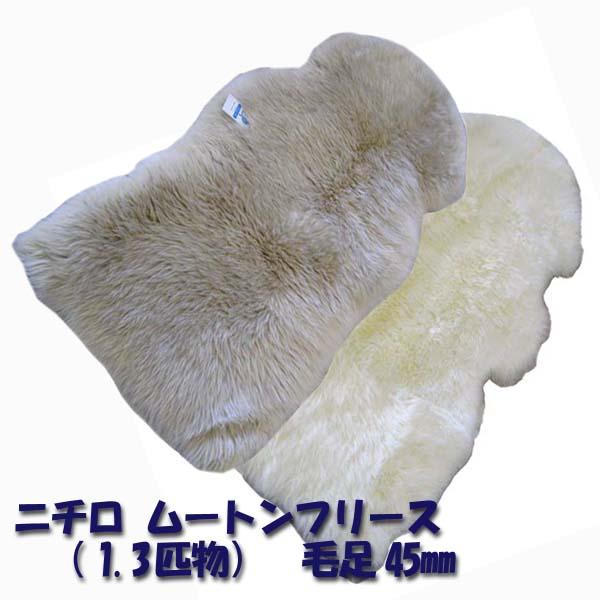 【送料無料】【ニチロ】ムートンフリース 長毛(毛足45mm) ・1.3匹物【smtb-F】 05P03Dec16