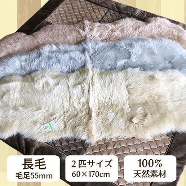 ニチロ ムートンフリース 長毛(毛足55mm)2匹物【smtb-F】 05P03Dec16