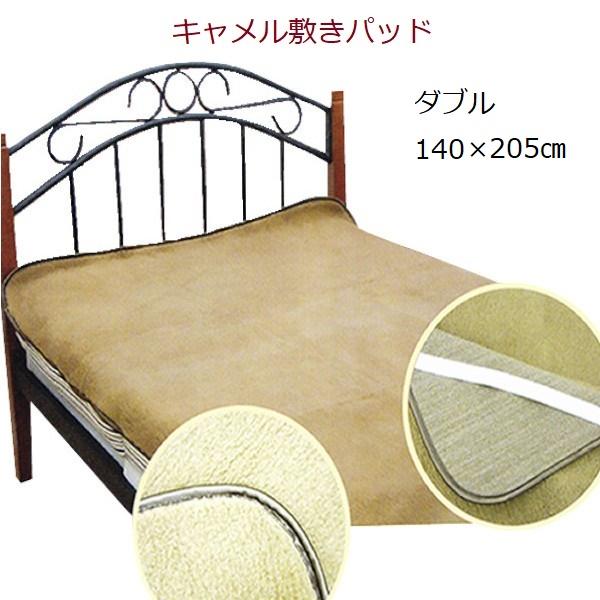 公式通販 夏はさわやか 冬は暖か 肌ざわりの良い敷きパッド ベッドパッド ダブル smtb-F 驚きの価格が実現 05P03Dec16 キャメル敷きパッド