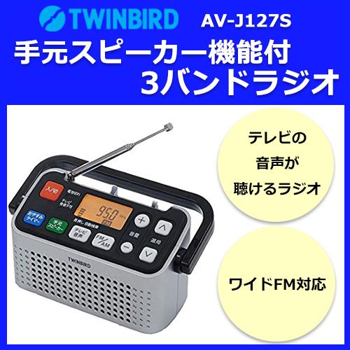 ツインバード TWINBIRD 手元スピーカー機能付3バンドラジオ AV-J127S 【テレビ音声 ワイドFM AM RADIO おやすみタイマー 持ち運び 楽々】
