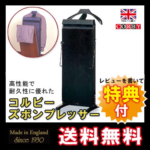 コルビー ズボンプレッサー ブラック 3300JCBK ネクタイハンガーが付いてズボンプレス機能が充実したスタンダードタイプ。【ズボンプレッサー 父の日 ズボン スーツ アイロン 通販】