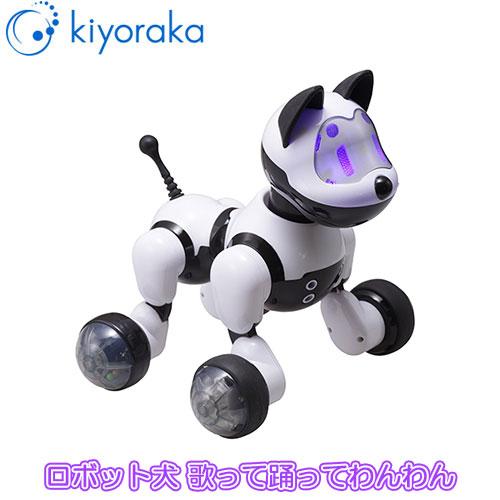 キヨラカ ロボット犬 歌って踊ってわんわん RI-W01【犬型ロボット】