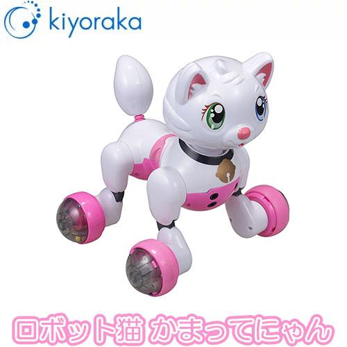 【動画有】キヨラカ ロボット猫 かまってにゃん RN-N01【音声認識ペットロボット】