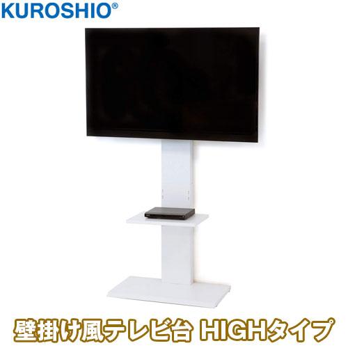 クロシオ 壁掛け風テレビ台 ハイタイプ 32646 ホワイト 32~60V対応 【メーカー直送 代引き不可 テレビスタンド 壁寄せ】