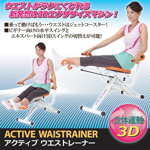アクティブ ウエストレーナー 870376【健康 腹筋 ストレッチ ひねり運動 エクササイズ シェイプアップ 運動 】