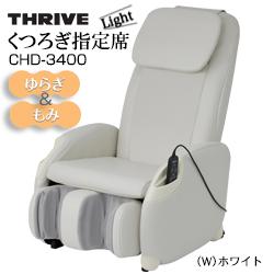 【新品・正規品】 スライヴ くつろぎ指定席 Light 安心の正規品 全身マッサージ ホワイト CHD-3400【マッサージチェア】