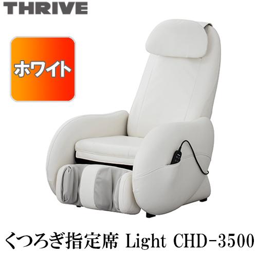 スライヴ CHD-3500 くつろぎ指定席 Light 全身マッサージ ホワイト【マッサージチェア 電動マッサージ】