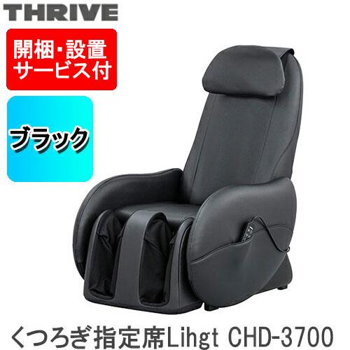 【開梱設置サービス付!】 スライヴ くつろぎ指定席Light ブラック CHD-3700【マッサージ器 電動マッサージ】