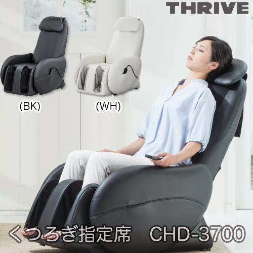スライヴ くつろぎ指定席 CHD-3700【マッサージチェア】
