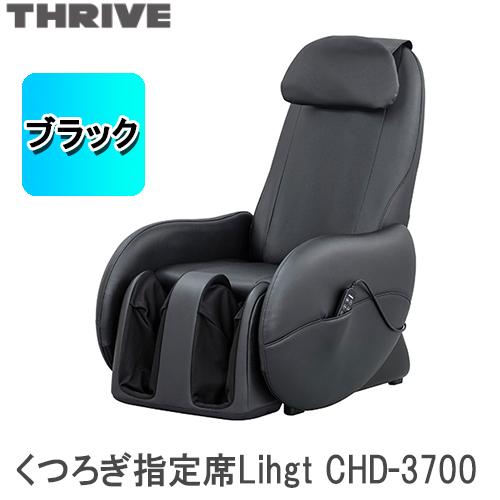 スライヴ マッサージチェア くつろぎ指定席Light ブラック CHD-3700 【マッサージ器 電動マッサージ フットマッサージ】