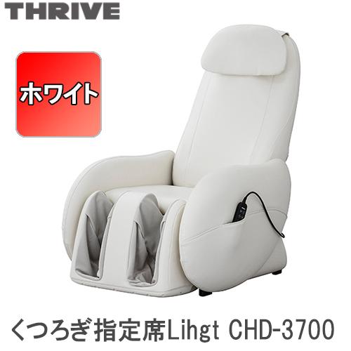 スライヴ くつろぎ指定席 ホワイト CHD-3700 【メーカー直送品 マッサージ器】