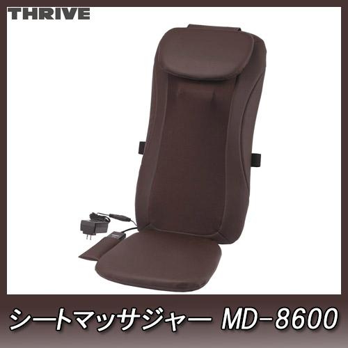 スライヴ シートマッサージャー MD-8600 ブラウン【マッサージ機 健康器具】