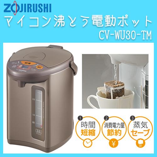 象印 マイコン沸とう電動ポット CD-WU30-TM 【ZOJIRUSHI 象印 電気ポット 電気魔法瓶 保温】