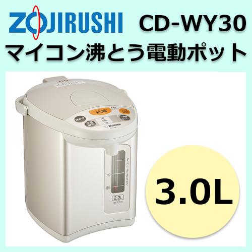 象印 マイコン沸とう電動ポット CD-WY30-HA 【ZOJIRUSHI ぞうじるし 電気魔法瓶 4段階保温 カフェドリップ給湯 】
