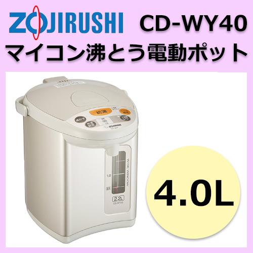 象印 マイコン沸とう電動ポット CD-WY40-HA 【ZOJIRUSHI ぞうじるし 電気魔法瓶 4段階保温 カフェドリップ給湯 】