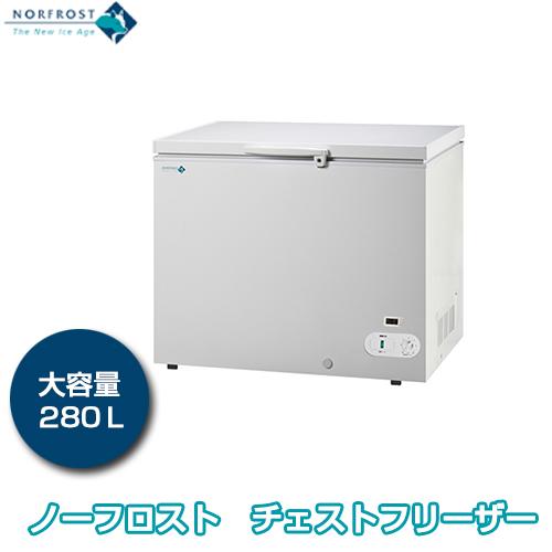 ノーフロスト 280リットル チェストフリーザー JH280CW【冷凍庫】