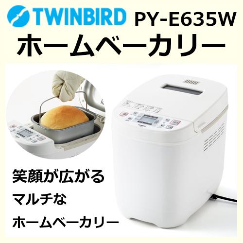 ツインバード ホームベーカリー PY-E635W 【甘酒 パン もち ホームメイド 充実 丸洗い おいしい もちもち 】
