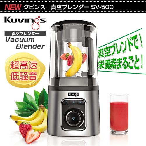 クビンス 真空ブレンダ SV-500【ジューサー ミキサー】