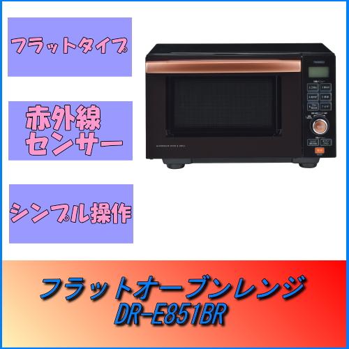 ツインバード センサー付フラットオーブンレンジ ブラウン DR-E851BR【小型 省スペース】