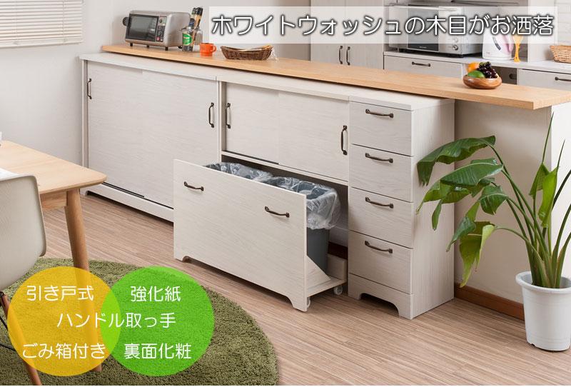 2分別ダストボックス付きカウンター80幅 ホワイト色 【メーカー直送品・代引き不可】