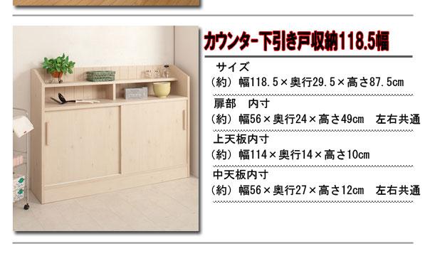 カウンター下収納 引戸118.5cm幅  【メーカー直送品・代引き不可】
