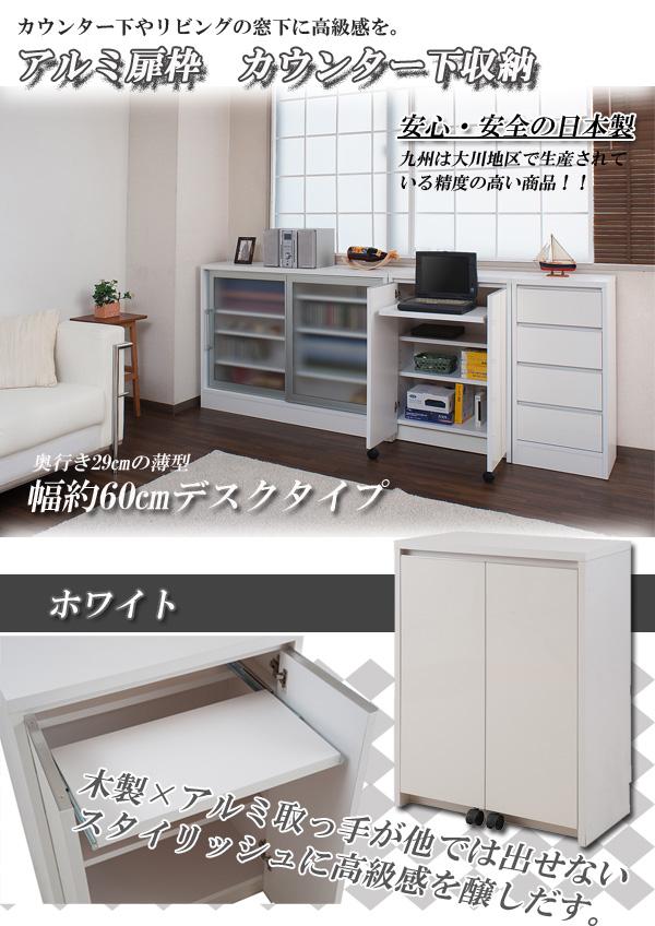 アルミ枠カウンター下収納 幅60cmデスク ホワイト色【メーカー直送品・代引き不可】