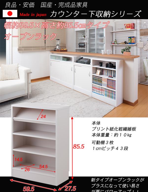カウンタ-下収納オープンタイプ 幅59.5 高さ85.5cm【メーカー直送品・代引き不可】