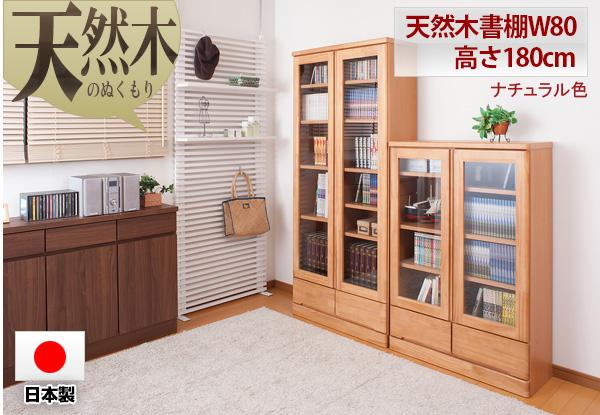 天然木パイン材 高級書棚 幅80ハイタイプ ナチュラル色【メーカー直送品・代引き不可】