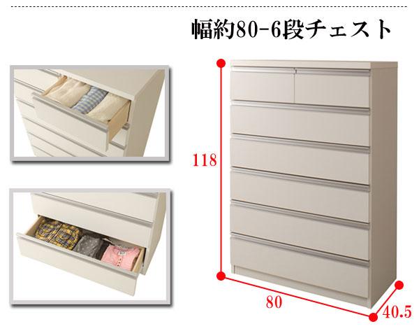 80幅 6段 デザインチェスト 国産 完成品 日本製チェスト いろんなタイプでお部屋にあわせてレイアウト 長引出はスライドレール ホワイト 【メーカー直送品・代引き不可】