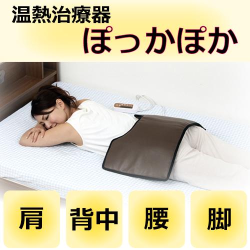 クロシオ 温熱治療器 58217 ぽっかぽか 温めて痛みを和らげる【治療器 筋肉のこり】