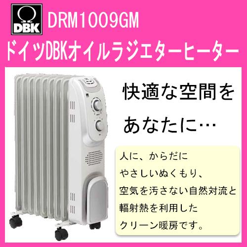 DBK ドイツ オイルラジエターヒーター DRM1009GM 【オイルヒーター 9フィン 室内 季節 暖房 家電 暖かい 自然 環境 ディービーケー】