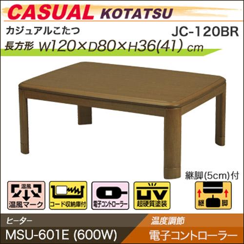 丸栄木工 カジュアルコタツ JC-120BR ブラウン【電気こたつ 暖房器具】