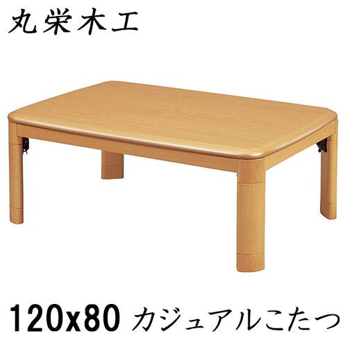 丸栄木工 折脚機能 カジュアルこたつ (120×80cm) KS-120LN【電気コタツ テーブル】