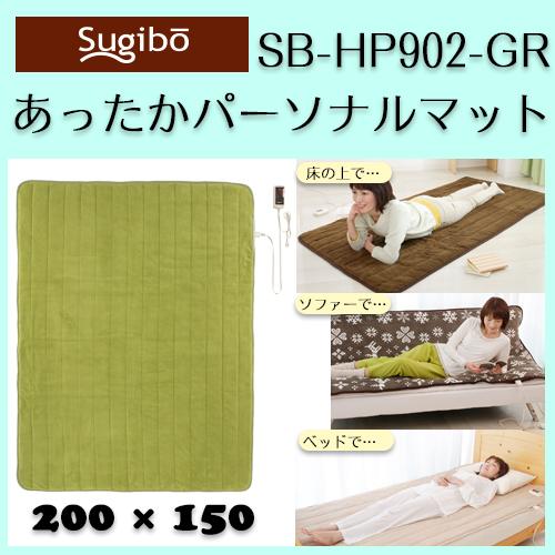 *Sugibo/椙山紡織 あったかパーソナルマット グリーン 200×150cm SB-HP902-GR 【パーソナルマット 暖房機冷え性 暖房 ヒーター 寒さ 防寒 バリエーションマット】