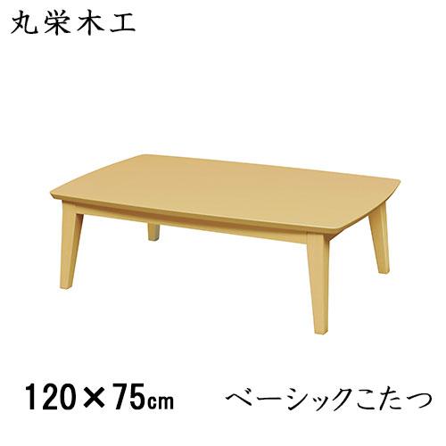 丸栄木工 こたつ (120×75cm) 月見-120 TSUKIMI-120【電気コタツ】